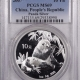 New Certified Coins 2006 CHINA 10 YUAN 1 OZ SILVER PANDA, PCGS MS-69