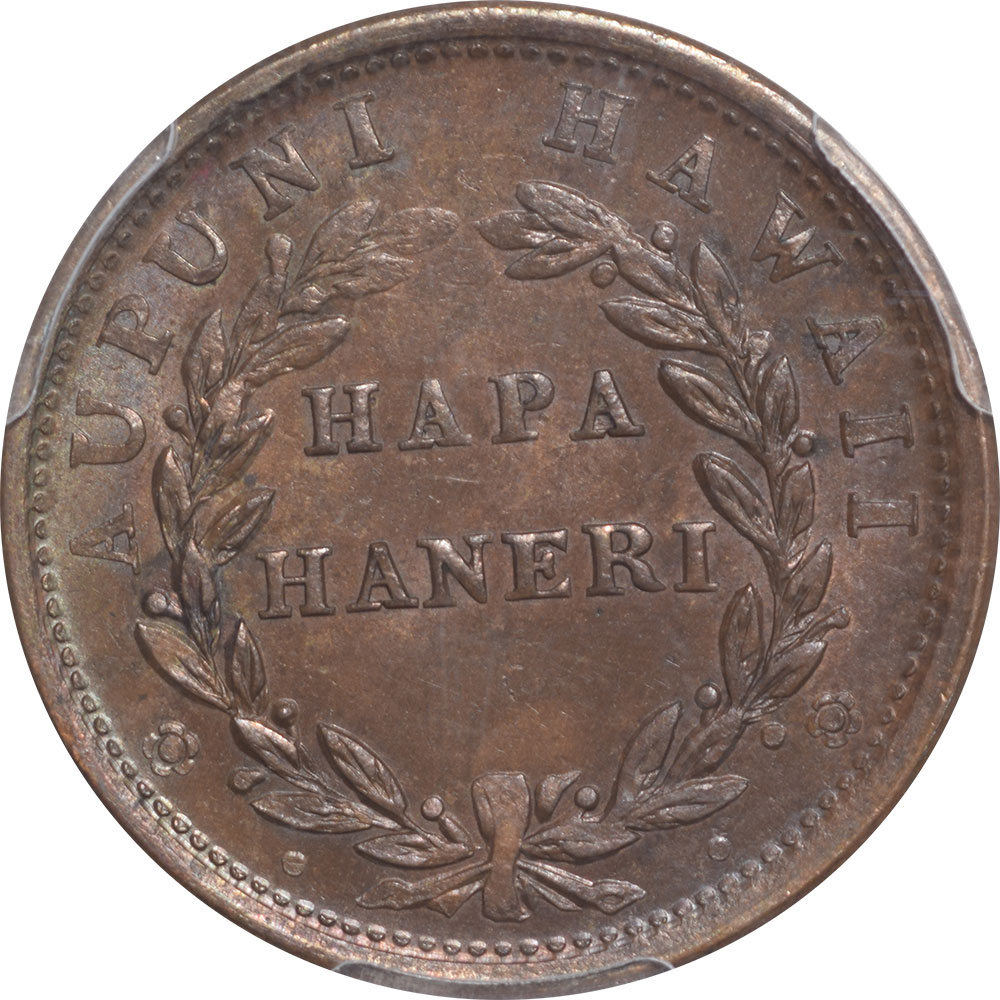 Hawaii/U.S. Territory Coins 1847 HAWAIIAN CENT PCGS MS-62 BN, PREMIUM QUALITY!